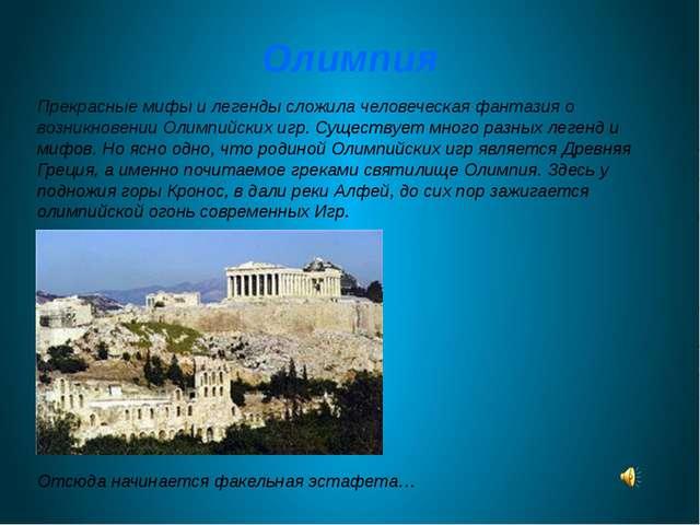 Олимпия Прекрасные мифы и легенды сложила человеческая фантазия о возникновен...