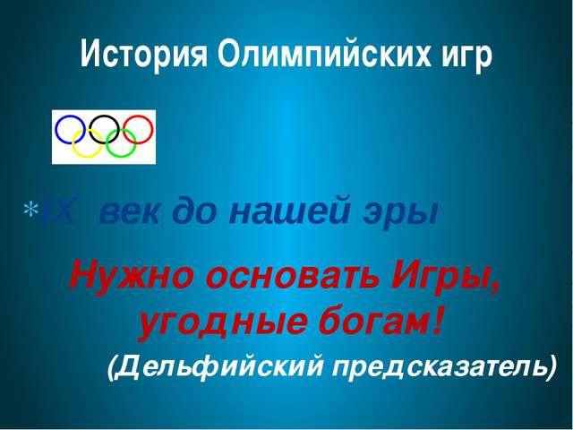 Нужно основать Игры, угодные богам! (Дельфийский предсказатель) История Олимп...