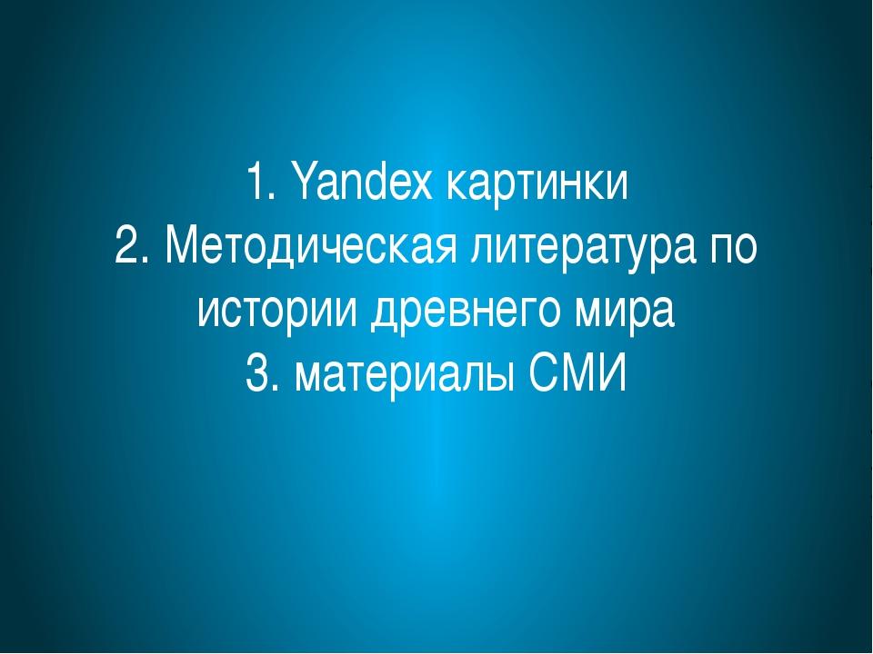 1. Yandex картинки 2. Методическая литература по истории древнего мира 3. мат...