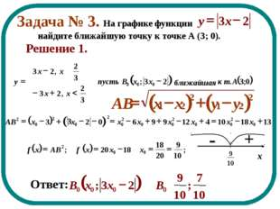 Задача № 3. На графике функции найдите ближайшую точку к точке А (3; 0). - Ре