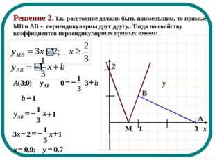 Решение 2. Т.к. расстояние должно быть наименьшим, то прямые МВ и АВ – перпен
