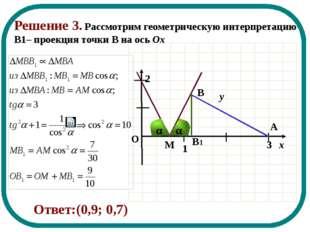 Решение 3. Рассмотрим геометрическую интерпретацию В1– проекция точки В на ос