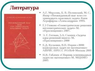 Литература А.Г. Мерзляк, Б. В. Полонский, М. С. Якир «Неожиданный шаг или сто