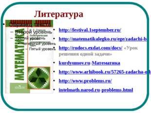 Литература http://festival.1september.ru/ http://matematikalegko.ru/ege/zadac