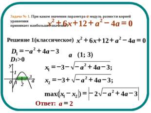 Задача № 1. При каком значении параметра а модуль разности корней уравнения п