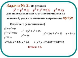 Задача № 2. Из условий для положительных x; y; z не вычисляя их значений, ука