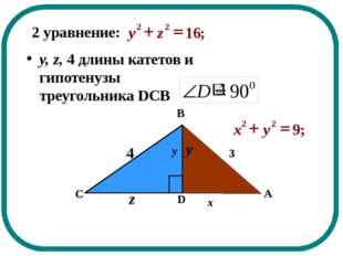 y, z, 4 длины катетов и гипотенузы треугольника DCB 2 уравнение: y z y = + 2