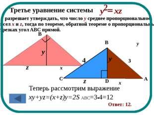 Третье уравнение системы разрешает утверждать, что число y среднее пропорцио