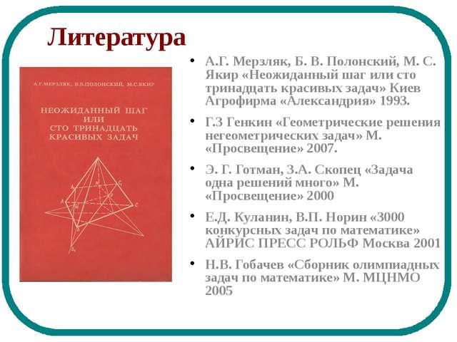 Литература А.Г. Мерзляк, Б. В. Полонский, М. С. Якир «Неожиданный шаг или сто...