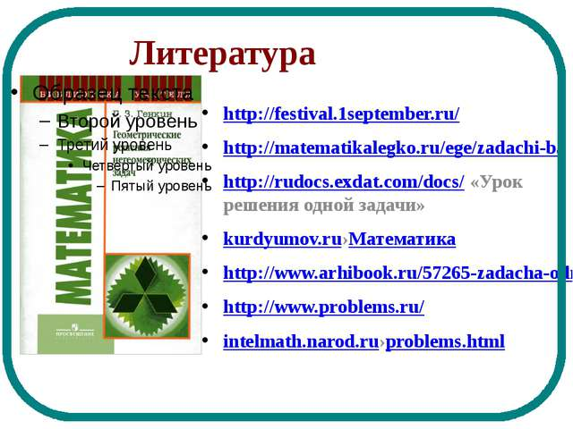 Литература http://festival.1september.ru/ http://matematikalegko.ru/ege/zadac...