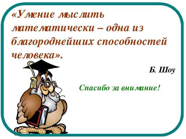 «Умение мыслить математически – одна из благороднейших способностей человека»...