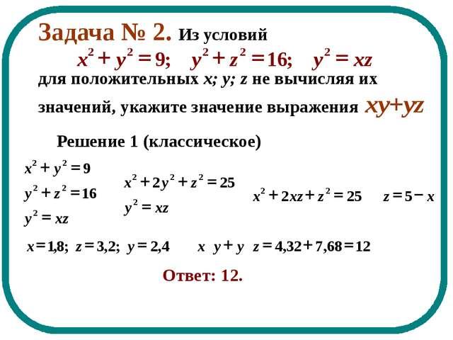 Задача № 2. Из условий для положительных x; y; z не вычисляя их значений, ука...