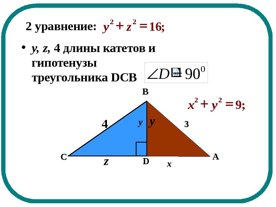 y, z, 4 длины катетов и гипотенузы треугольника DCB 2 уравнение: y z y = + 2...