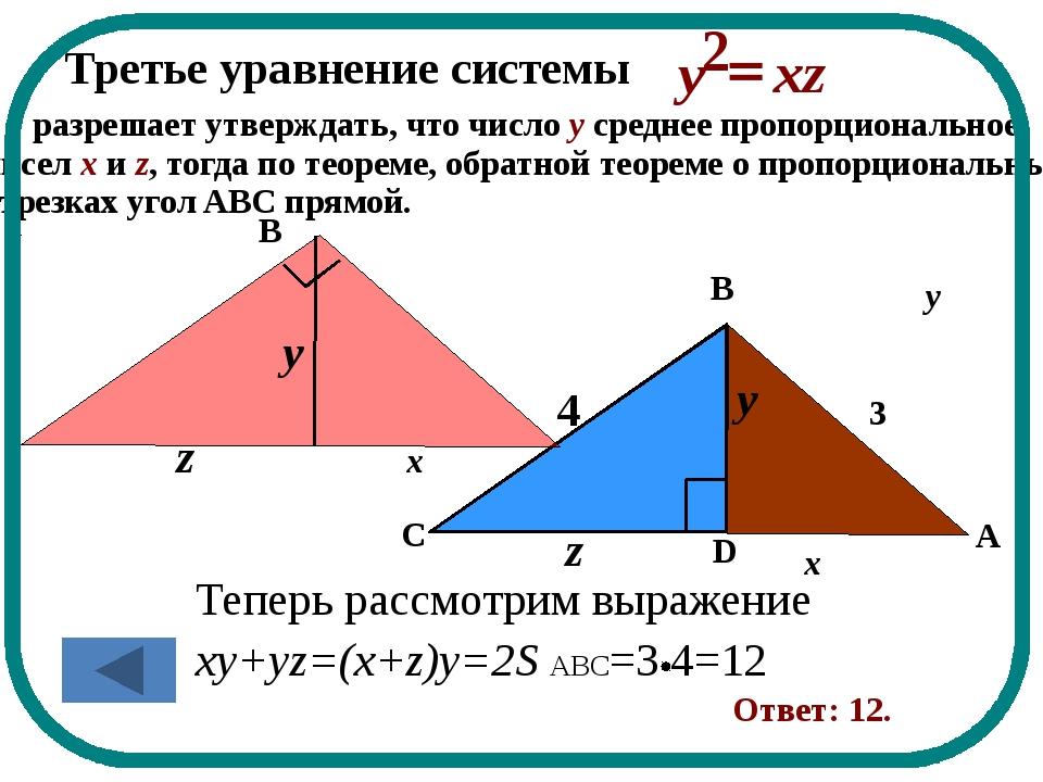 Третье уравнение системы разрешает утверждать, что число y среднее пропорцио...