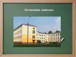 Остановка «Школа»