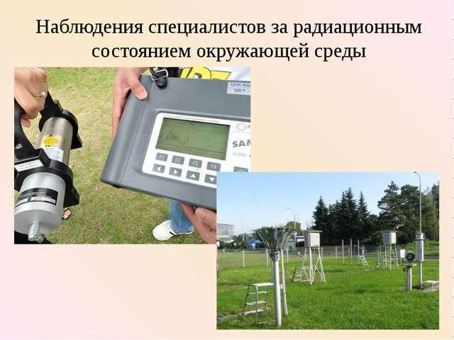 Наблюдения специалистов за радиационным состоянием окружающей среды