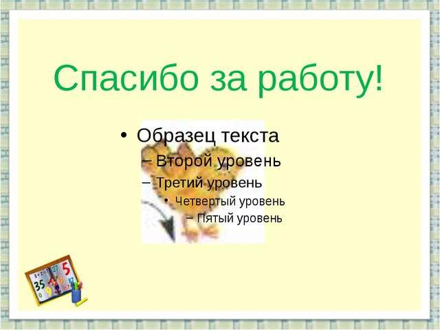 Спасибо за работу! http://aida.ucoz.ru