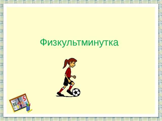 Физкультминутка http://aida.ucoz.ru