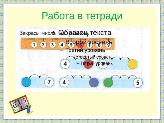 Работа в тетради http://aida.ucoz.ru