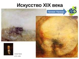 Искусство XIX века Уильям Тёрнер (1775 – 1851) Премия Тёрнера