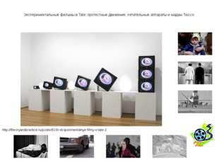 Экспериментальные фильмы вTate: протестные движения, летательные аппараты и