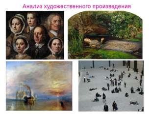 Анализ художественного произведения