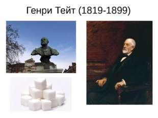 Генри Тейт (1819-1899)