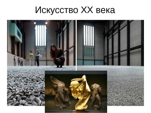 Искусство XX века