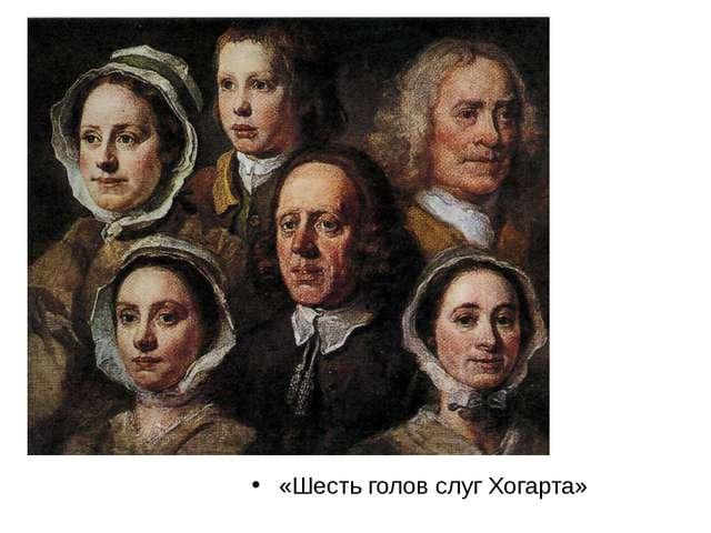 «Шесть голов слуг Хогарта»