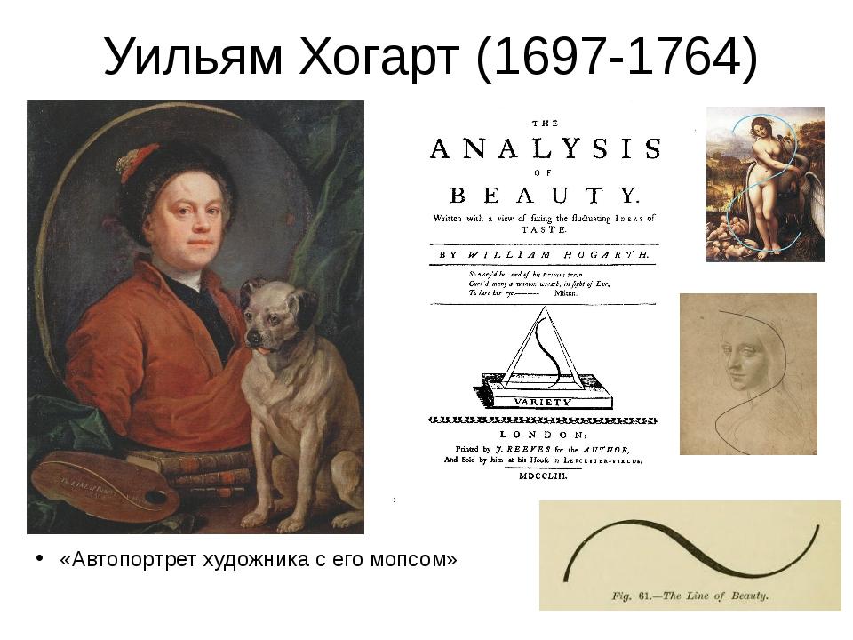 Уильям Хогарт (1697-1764) «Автопортрет художника с его мопсом»