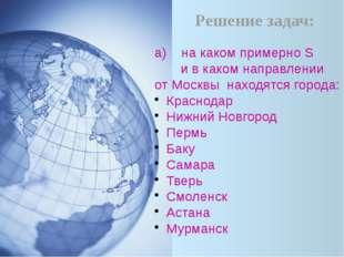 Решение задач: а) на каком примерно S и в каком направлении от Москвы находят
