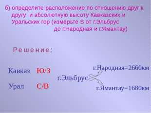 б) определите расположение по отношению друг к другу и абсолютную высоту Кавк