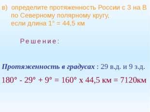 в) определите протяженность России с З на В по Северному полярному кругу, есл