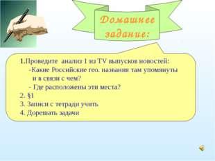 Домашнее задание: Проведите анализ 1 из TV выпусков новостей: -Какие Российск