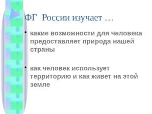 ФГ России изучает … какие возможности для человека предоставляет природа наше