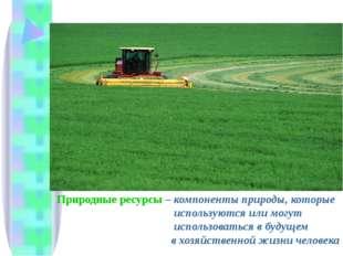Задача ФГ России - Изучение природы и природных ресурсов всей страны в целом