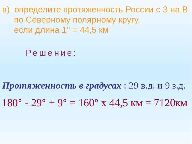 в) определите протяженность России с З на В по Северному полярному кругу, есл...