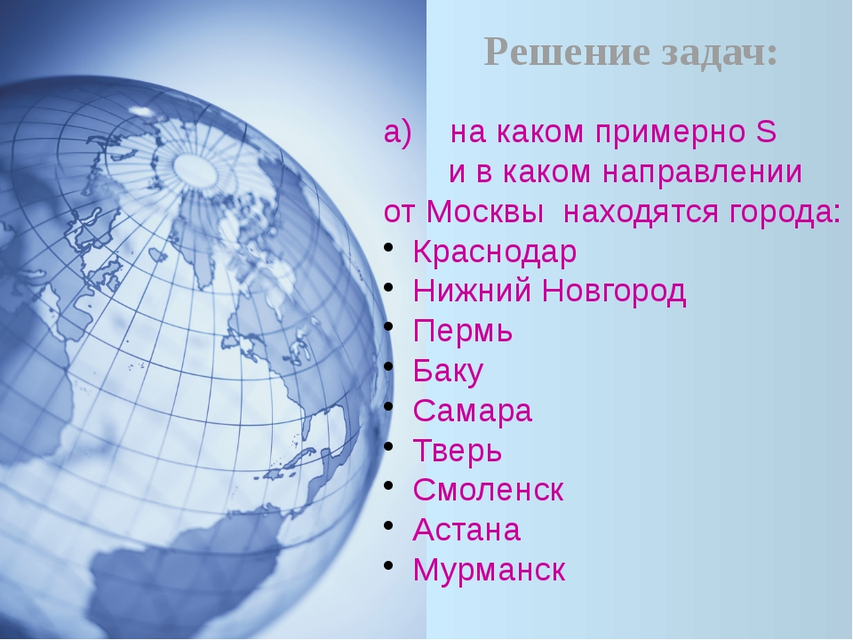 Решение задач: а) на каком примерно S и в каком направлении от Москвы находят...