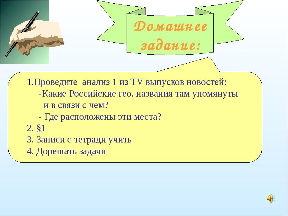 Домашнее задание: Проведите анализ 1 из TV выпусков новостей: -Какие Российск...