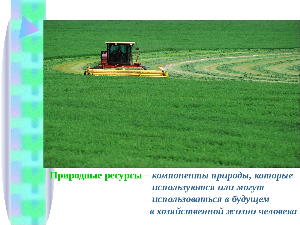 Задача ФГ России - Изучение природы и природных ресурсов всей страны в целом...
