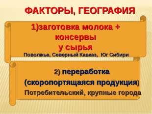 ФАКТОРЫ, ГЕОГРАФИЯ 2) переработка (скоропортящаяся продукция) Потребительский