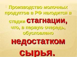 Производство молочных продуктов в РФ находится в стадии стагнации, что, в пер