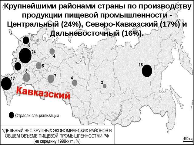 (Крупнейшими районами страны по производству продукции пищевой промышленности...
