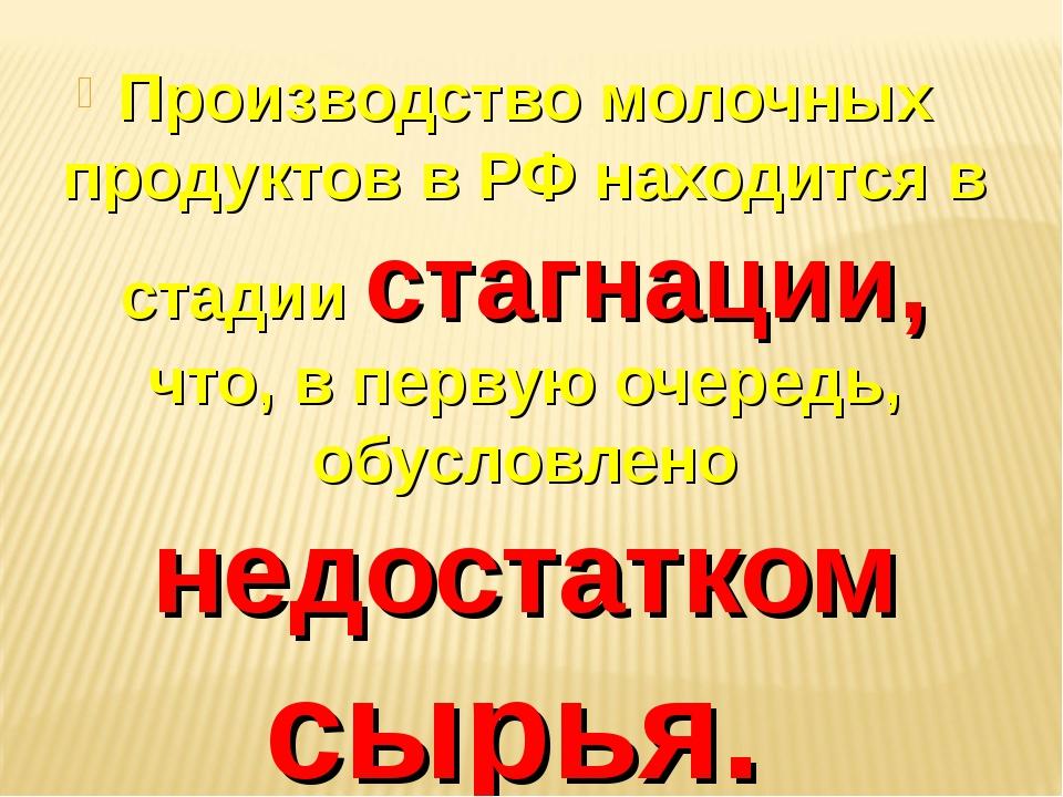 Производство молочных продуктов в РФ находится в стадии стагнации, что, в пер...