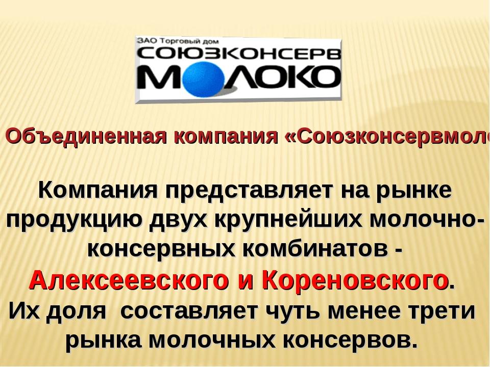 Объединенная компания «Союзконсервмолоко» Компания представляет на рынке прод...