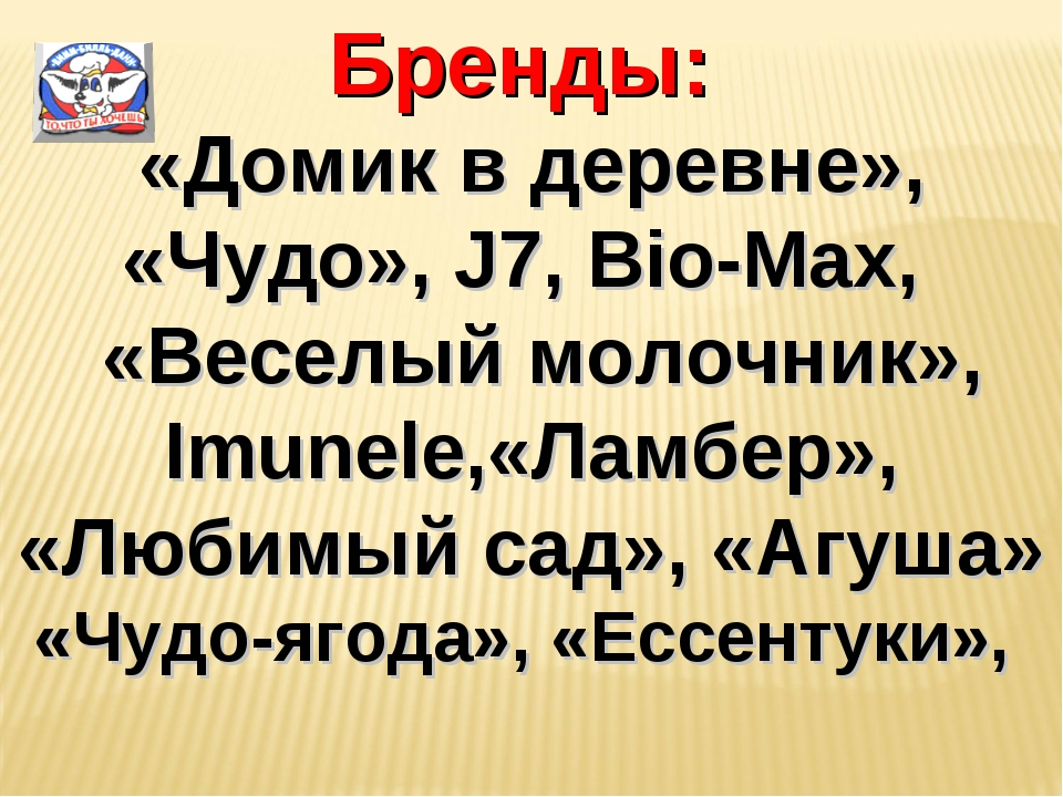 Бренды: «Домик в деревне», «Чудо», J7, Bio-Max, «Веселый молочник», Imunele,«...