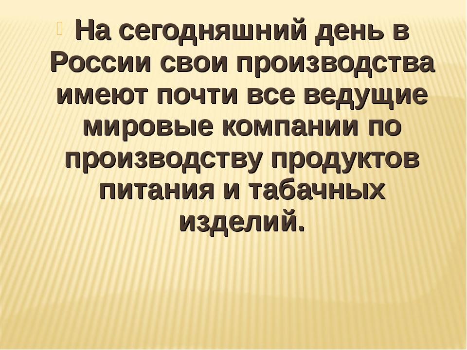 На сегодняшний день в России свои производства имеют почти все ведущие мировы...