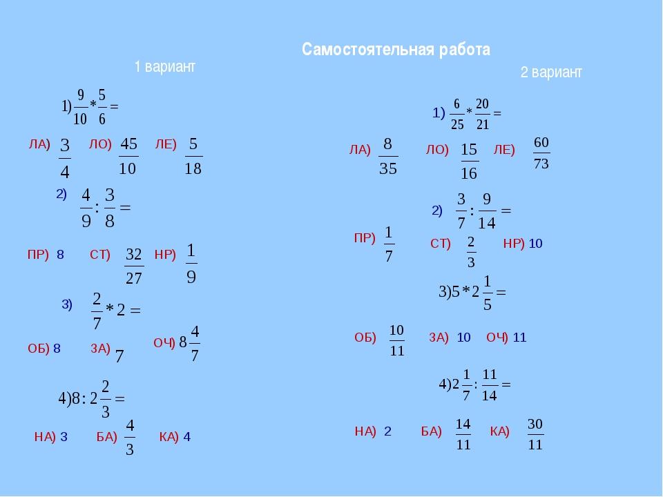 Самостоятельная работа 1 вариант 2 вариант ЛА) ЛО) ЛЕ) 1) ЛА) ЛО) ЛЕ) 2) ПР)...