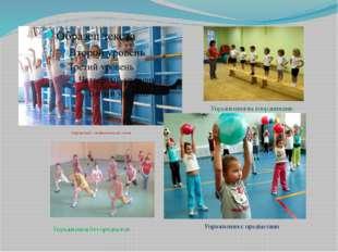 Упражнения у гимнастической стенки Упражнения на координацию Упражнения с пр