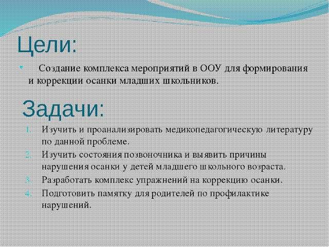 Цели: Создание комплекса мероприятий в ООУ для формирования и коррекции осанк...